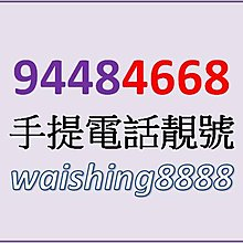靚手提機電話幸運號碼 NUMBER 數碼通 SMARTONE 4G寬頻話音數據儲值卡咭 94484668 售價$1500