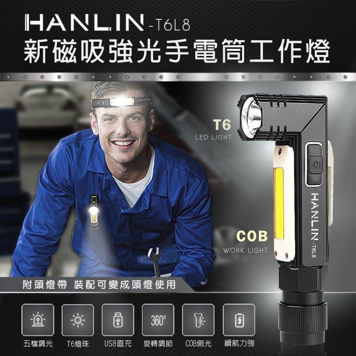 【領劵現折】公司貨!免運 HANLIN T6L8 新磁吸強光手電筒工作燈 COB USB直充 頭燈 檯燈 工作燈 父親