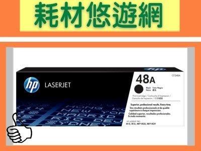 (含稅) HP 48A 原廠碳粉匣 CF248A 適用: M15a/M15w/M28a/M28w/M29