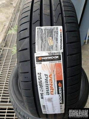 全新輪胎 Hankook 韓泰 K125 215/55-17