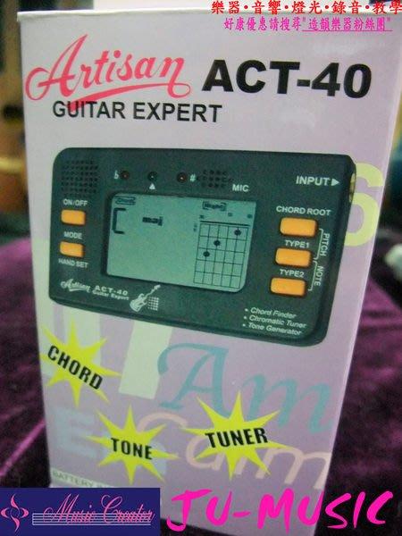 造韻樂器音響- JU-MUSIC - Artisan 調音器 特殊功能 和弦 表 可查詢 歡迎下標