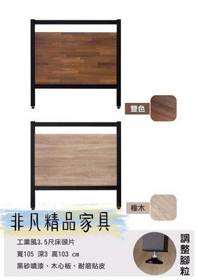 非凡二手家具 全新工業風3.5尺鐵腳木紋拼接床頭片*床頭櫃*床頭*床架*床箱*寢具*二手*單人加大