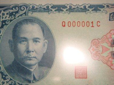 【五十八年伍圓】Q000001C - Q000010C~十全十美券~含天字第一號