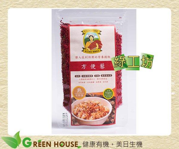 [綠工坊]  方便藜   台灣本土紅藜 帶殼 已熟化 可直接吃 無農藥栽種 可樂穀