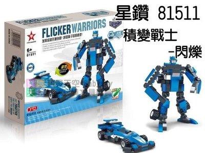◎寶貝天空◎【星鑽 81511 積變戰士-閃爍】132PCS,變形金剛,可與LEGO樂高積木組合玩