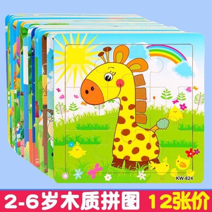 9/20片 寶寶幼兒童積木質拼圖2-3-4-5-6歲早教益智力立體拼插玩具