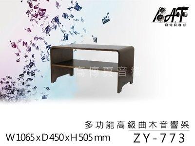 高傳真音響【展藝ZY773/ZY-773】多功能高級曲木音響架