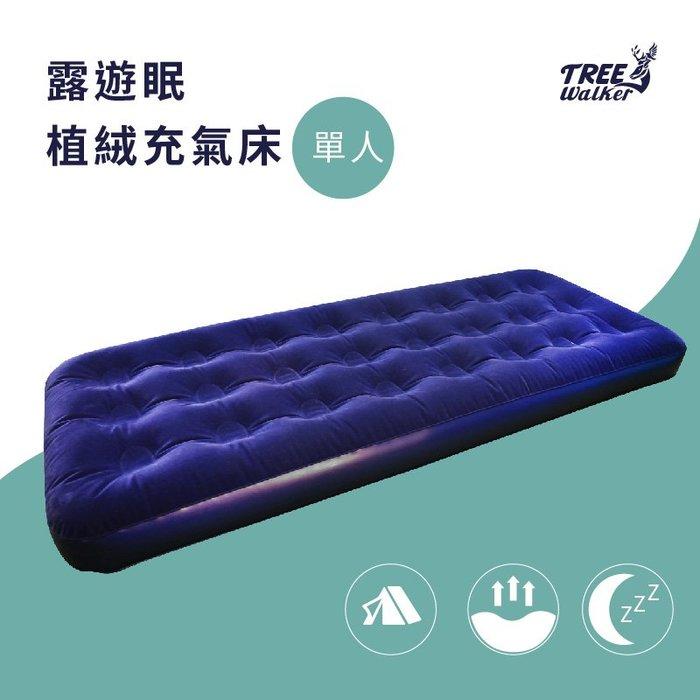 【Treewalker露遊】露遊眠植絨充氣床(單人) JILONG獨立氣柱 191x73x22cm 氣墊床睡墊 露營床