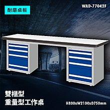 天鋼 WAD-77042F《耐磨桌板》雙櫃型 重量型工作桌 工作檯 桌子 工廠 車廠 保養廠 維修廠 工作室 工作坊