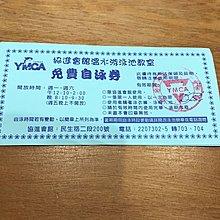 YMCA協進會館(民生路) -- 自泳卷/游泳卷 (12張,無使用期限)