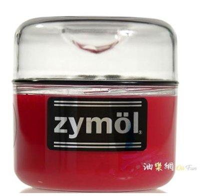 【油樂網】Zymol 豔紅蠟 ROUGE Wax