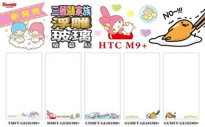 正版 My Melody / 美樂蒂 9H 浮雕 玻璃保護貼,HTC M9 PLUS 專用