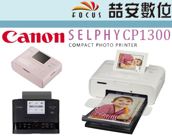 《喆安數位》CANON Selphy CP1300  熱昇華印相機 證件照列印 美化膚色 公司貨 #2