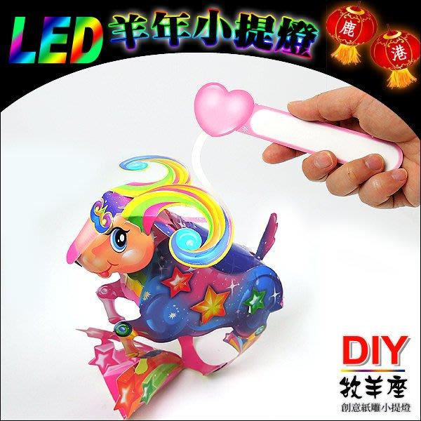 【2015羊年燈會燈籠 】DIY親子燈籠-「牡羊座」 LED 羊年小提燈/紙燈籠.彩繪燈籠.燈籠.羊燈