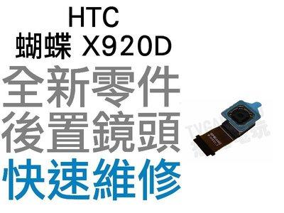 HTC 蝴蝶 Butterfly X920D 大鏡頭模組 後置鏡頭 照相鏡頭 全新零件 專業維修【台中恐龍電玩】