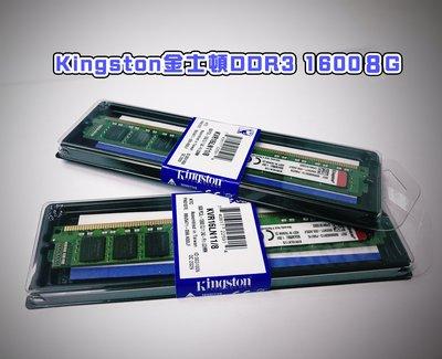 熊專業 Kingston金士頓DDR3 1600L 8G 低電壓 記憶體 原廠 盒裝