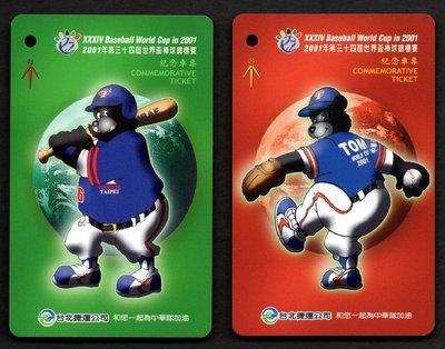 {集郵家}~〔台北捷運車票〕2001年第三十四屆世界盃棒球錦標賽紀念|