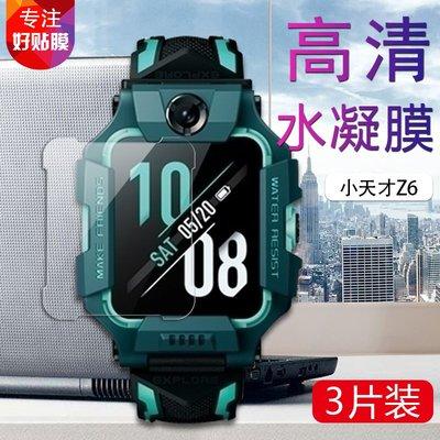 手錶貼膜小天才兒童電話Z6手錶水凝膜小天才Z6保護膜高清軟膜防指紋錶盤