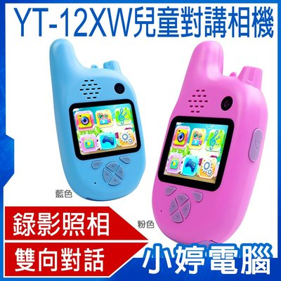 【小婷電腦*數位相機】全新 YT-12XW兒童對講相機 雙向對話 前後鏡頭 錄影/照相 相框/濾鏡 小遊戲