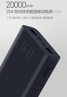 ZMI 紫米行動電源 20000mAh (27W Aura)