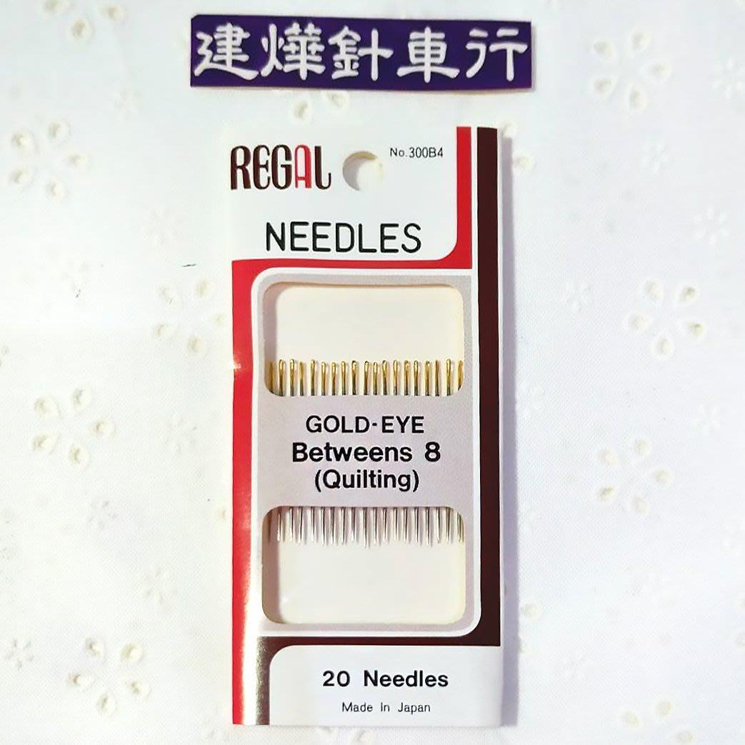 日本REGAL 粗短手縫針 #8 短針 Betweens(Quilting) 壓線 * 建燁針車行-縫紉/拼布/裁縫 *