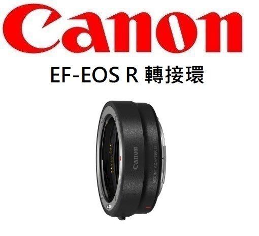 ((名揚數位))【排單 歡迎詢問貨況】CANON EF-EOS R 轉接環 /無控制環款/ RF 佳能公司貨