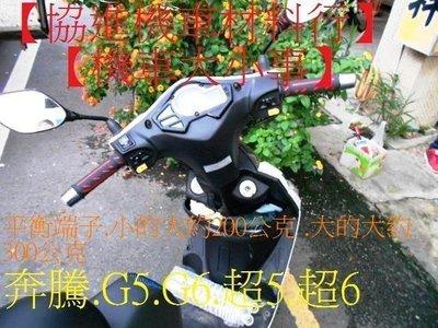 【機車大小事】奔騰.G5.G6.超5.超6【平衡端子-光陽原廠賽車把手套握把】VR.V1.V2.G3.G4.GP.VJR