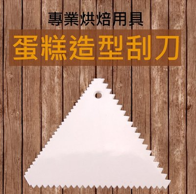 【24H出貨】蛋糕造型 三角 鋸齒刮刀 鋸齒刮板 刮刀 抹刀 刮板 奶油刮刀 奶油刮板 三角刮板 烘焙用具