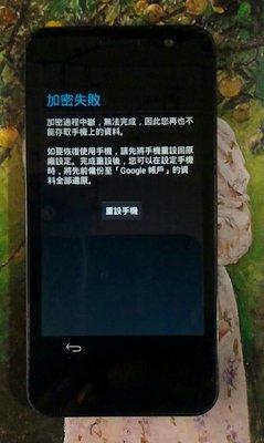 $$【故障機】Taiwan Mobile Amazing X1『黑色』$$