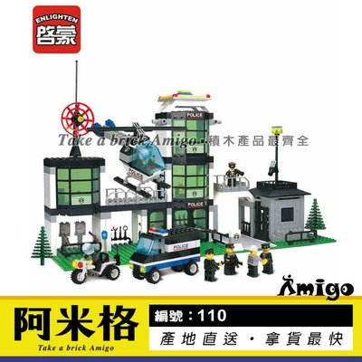 阿米格Amigo│啟蒙110 員警總署 警察局 警察 員警 城市系列 CITY 積木 兒童玩具 非樂高但相容
