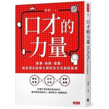 @水海堂@ 時報 口才的力量:蘇秦、商鞅、晏嬰,成為頂尖話術大師的全方位說話指南