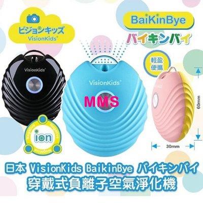 全新原裝行貨 日本 Visionkids BaikinBye 穿戴式 負離子 空氣淨化機 一年保養