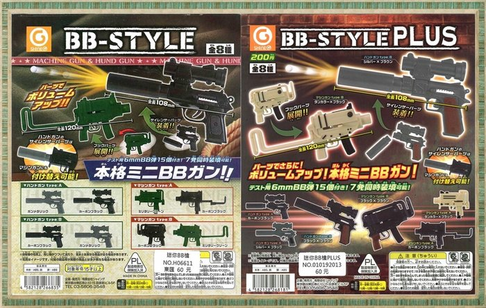 【扭蛋屋】迷你BB槍+迷你BB槍PLUS《全8+8款》