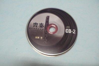 紫色小館77-9-------齊秦-曠世情歌全紀錄CD-2