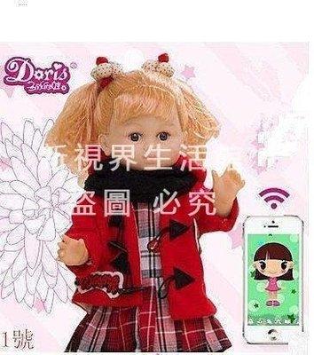 【新視界生活館】智能對話娃娃會跳舞會走...