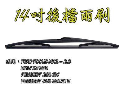 小膜女○FOCUS專用後雨刷 一支85元 可超商取貨 福特 FORD 14吋專用型雨刷 MK2 MK1