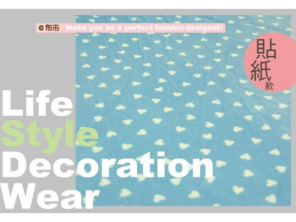 《e布市DIY》超甜美粉藍色愛心0.3公分短毛絨貼紙布汽車內裝‧禮品包裝[H-00168]