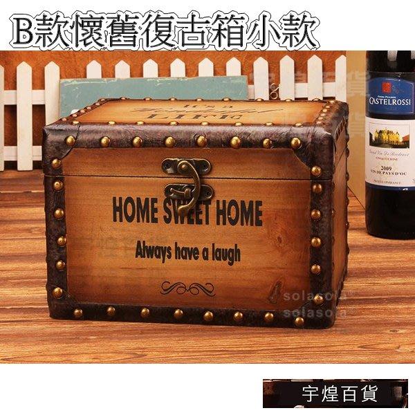 《宇煌》木盒懷舊道具收納箱復古專賣店歐美酒吧老式裝飾木箱B款懷舊復古箱小款_aBHM