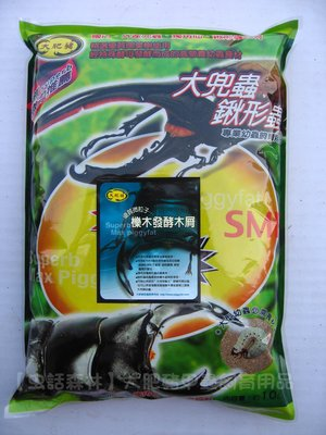 【虫話森林】大肥豬-微粒質發酵櫟木屑【10L】(適用各種鍬形蟲幼食用,可當成蟲產卵床)