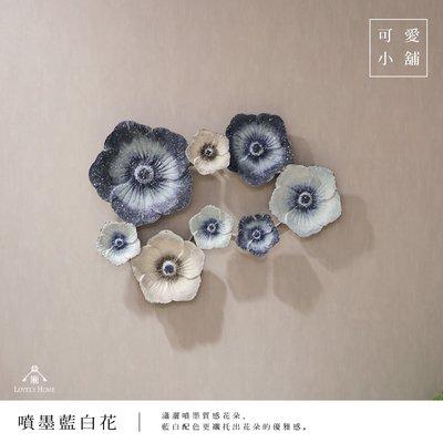 (台中 可愛小舖)復古簡約風 藍白花 噴墨質感 花朵綻放 優雅 壁掛 鐵製 牆面 壁飾