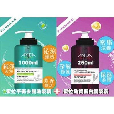 Amida 蜜拉平衡去脂洗髮精1000ml+角質蛋白護髮素 250ml【特價】異國精品