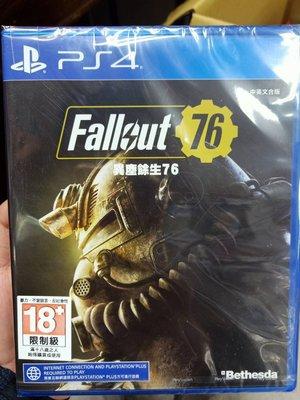 SONY PS4 PS4 異塵餘生 Fallout 76 中文版 全新商品 台灣公司貨
