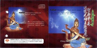 妙蓮華 CG-3905 清淨甘露-聖無量壽決定光明王陀羅尼