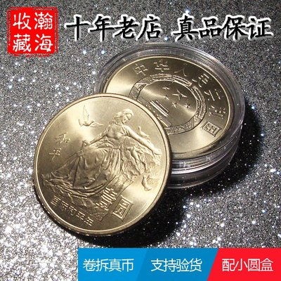 高雄古玩收藏-保真全新卷拆原光1986年國際和平年流通普通紀念幣