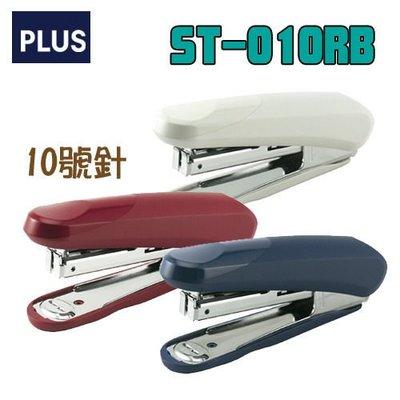 【西瓜籽】普樂士 PLUS  舒適訂10號訂書機 ST-010RB (釘書機)