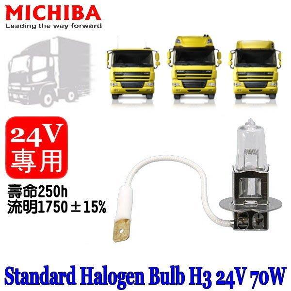 和霆車部品中和館—台灣MICHIBA 色溫4200K 規格H3 24V 70W 抗UV石英鹵素燈泡(1顆入)