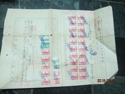 早期文獻 民國66年 土地買賣所有權轉移契約書 大面額印花 一大片(2)