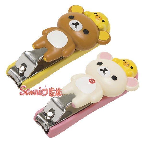 《東京家族》懶懶熊造型立體剪指甲刀美甲刀站姿2選1