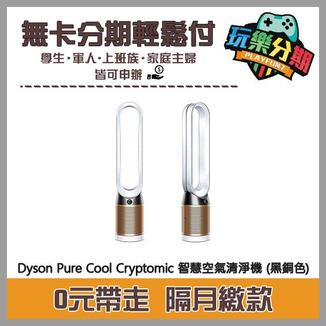 【無卡分期】Dyson Pure Cool Cryptomic 智慧空氣清淨機 TP06 (黑銅色)