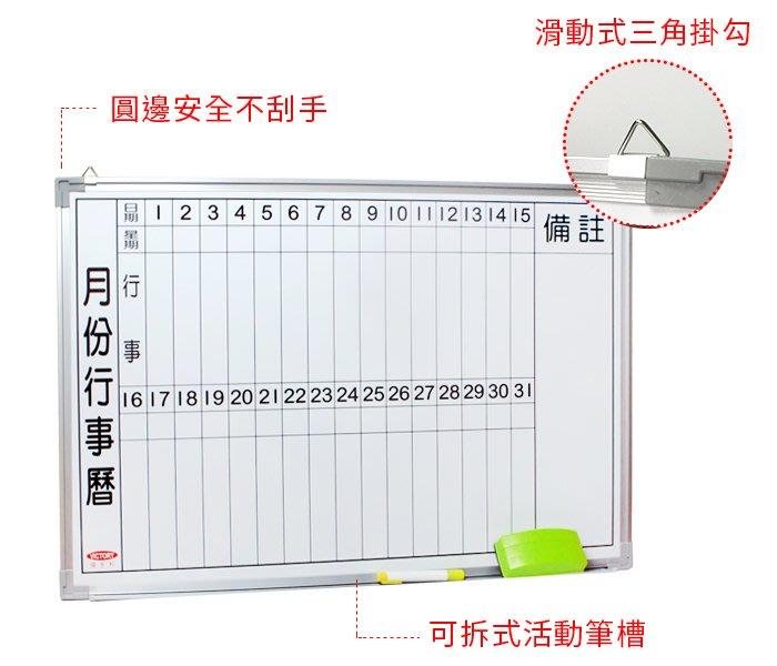 【白板+棋板】60X90 買就送板擦+白板筆 白板 磁性白板 1113[金生活]
